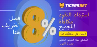 احتفل بفصل الخريف، مع مكافأة استرداد نقدي مميزة بنسبة 8٪ على تيجرس بت!